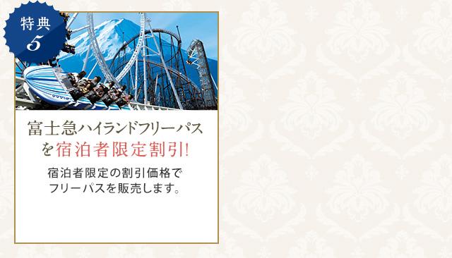 富士山 富士急ハイランド|ハイランドリゾート ホテル&スパ ...