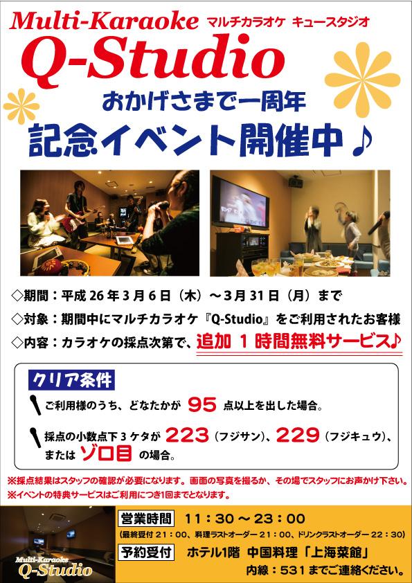 カラオケ一周年イベント