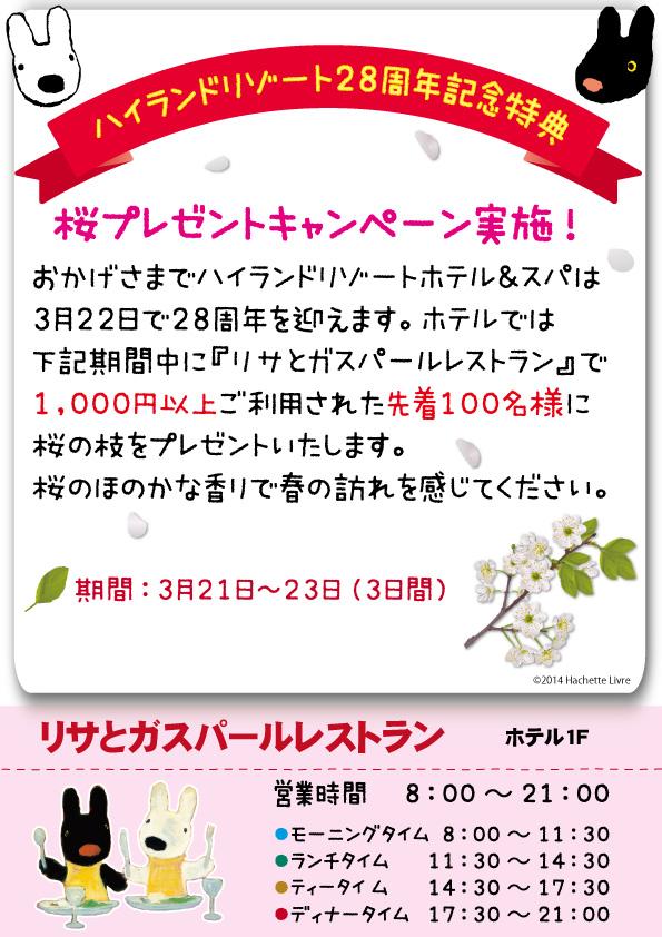 桜イベント