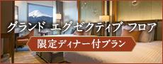 【シェフ達の饗宴】グランド・エグゼクティブ・フロア限定ディナー付1泊2食付プラン