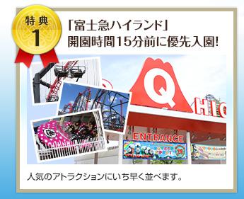 「富士急ハイランド」開園時間15分前に優先入園!